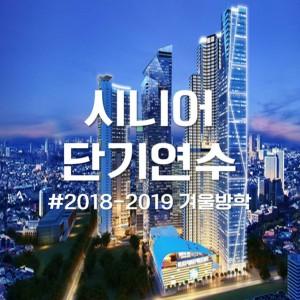 [#2018-2019 겨울 단기연수] 시니어 …