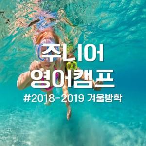 [#2018-2019 겨울 영어캠프] 주니어 …